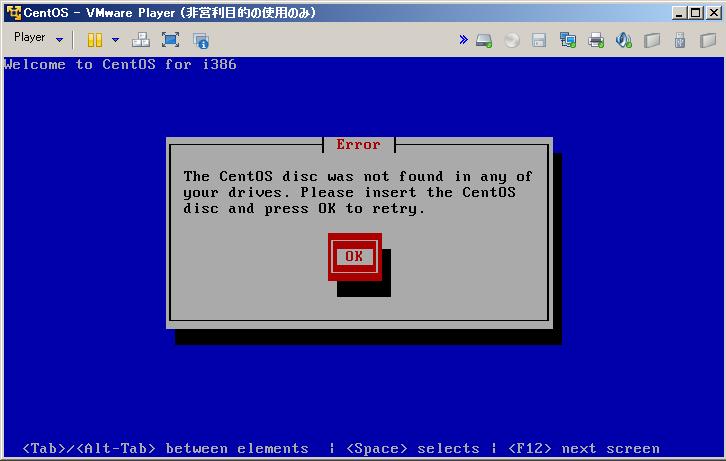 CentOSインストール画面2