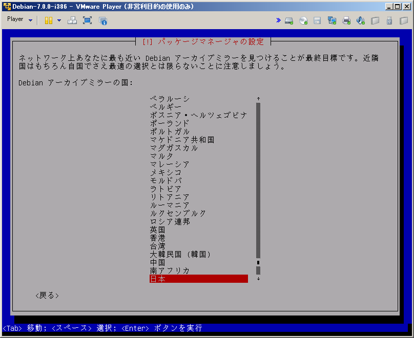 Debianインストール画面1