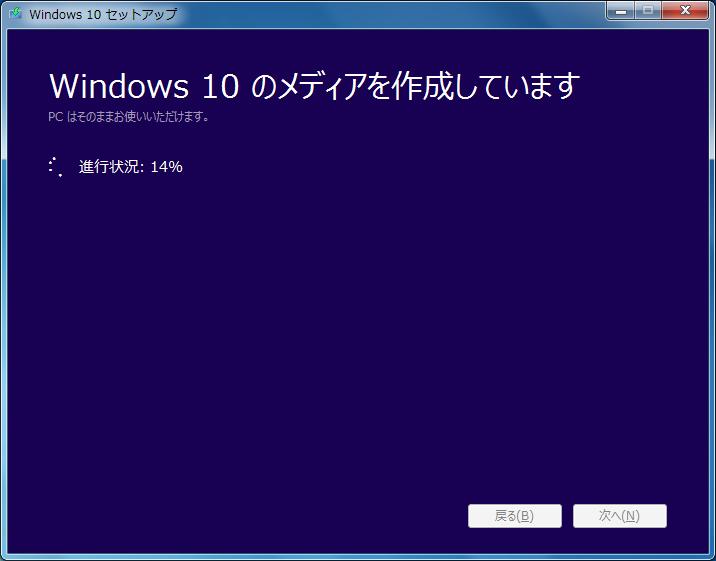 Windows 10へのアップグレード