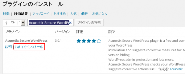 Acunetix Secure WordPress