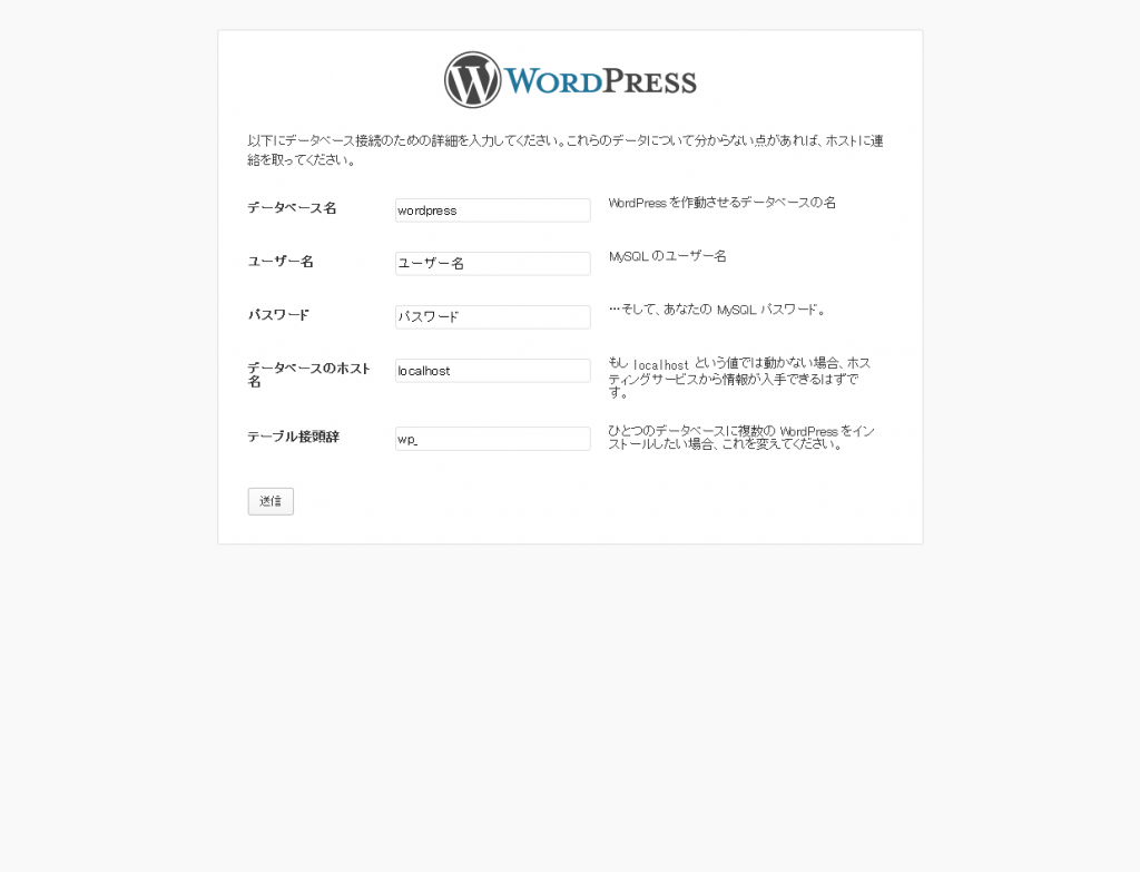WordPressインストール3