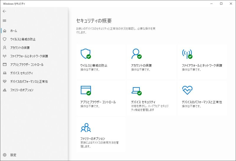 Microsoft Windows Defenderの設定画面