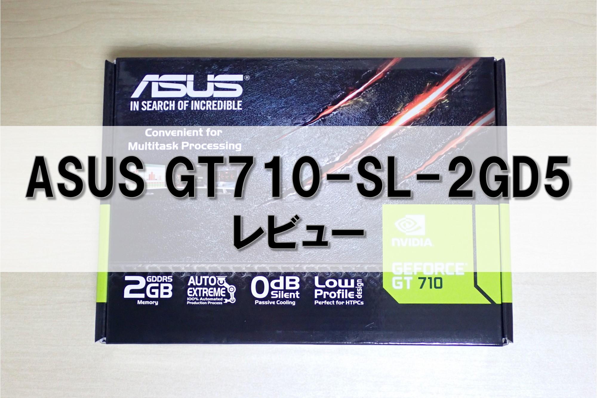 ASUS ファンレスグラフィックボード GT710-SL-2GD5 レビュー