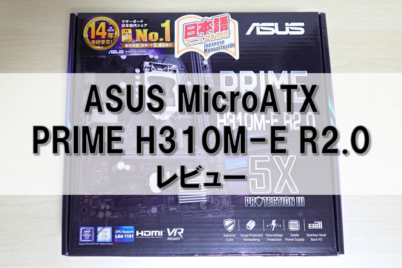 ASUS MicroATXマザーボード PRIME H310M-E R2.0のレビュー