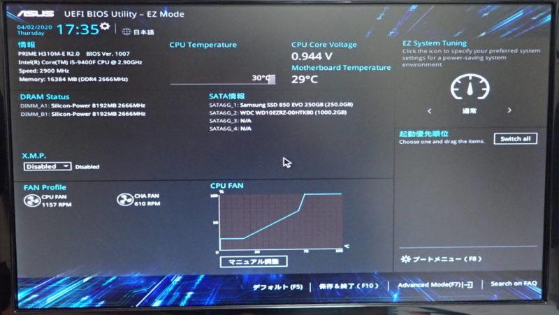 ASUS UEFI BIOS Utility画面