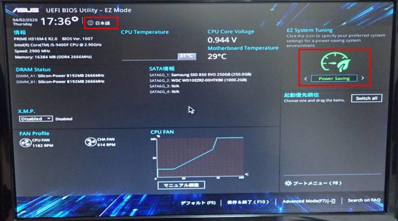 ASUS UEFI BIOS Utility画面の設定