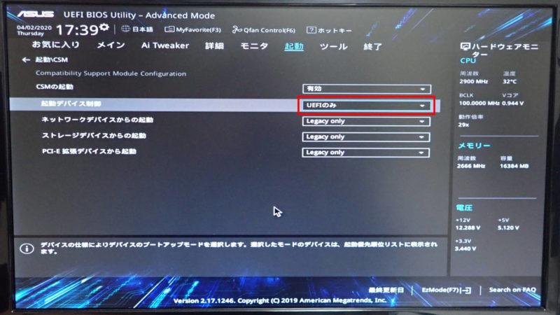 ASUS UEFI BIOS Utility画面の設定(UEFIブート)