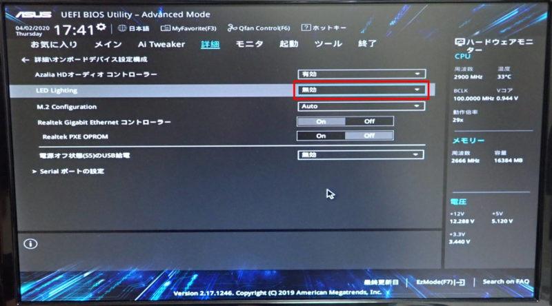 ASUS UEFI BIOS Utility画面の設定(LEDライト)