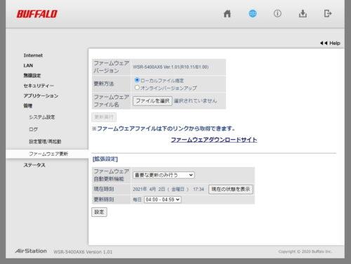 BUFFALO WSR-5400AX6の管理画面 ファームウェア更新