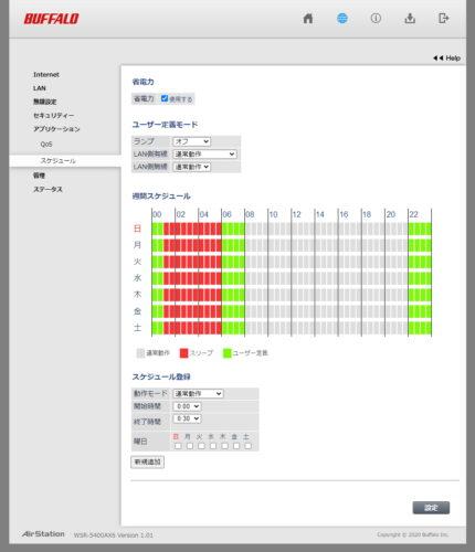 BUFFALO WSR-5400AX6の管理画面 省電力とスリープスケジュール設定