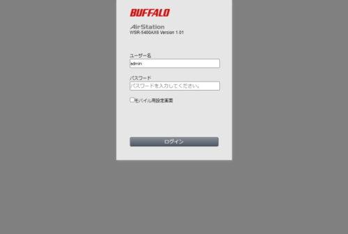 BUFFALO WSR-5400AX6の管理画面へのログイン