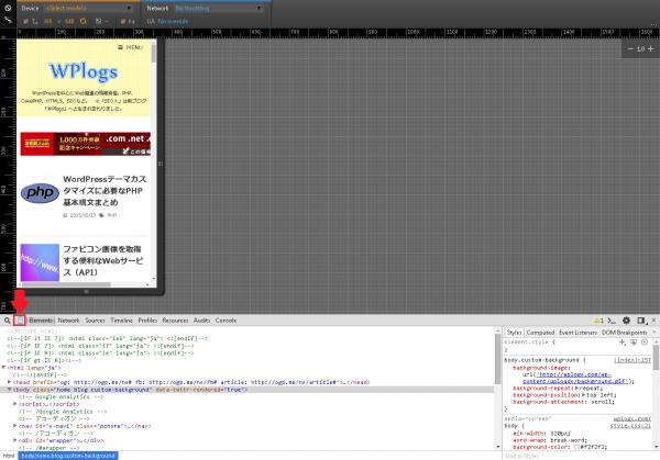 Google Chrome デベロッパーツール