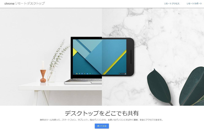 グーグル クローム リモート デスクトップ
