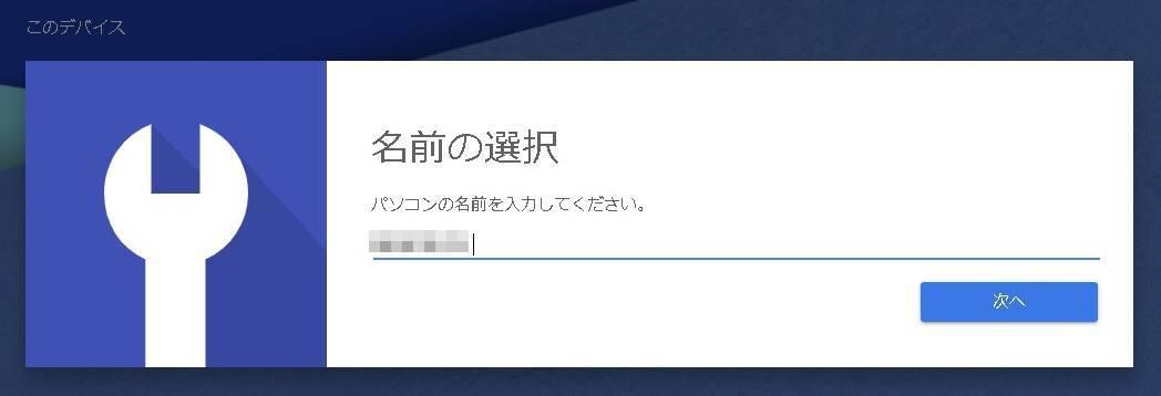 接続 できない クローム リモート デスクトップ