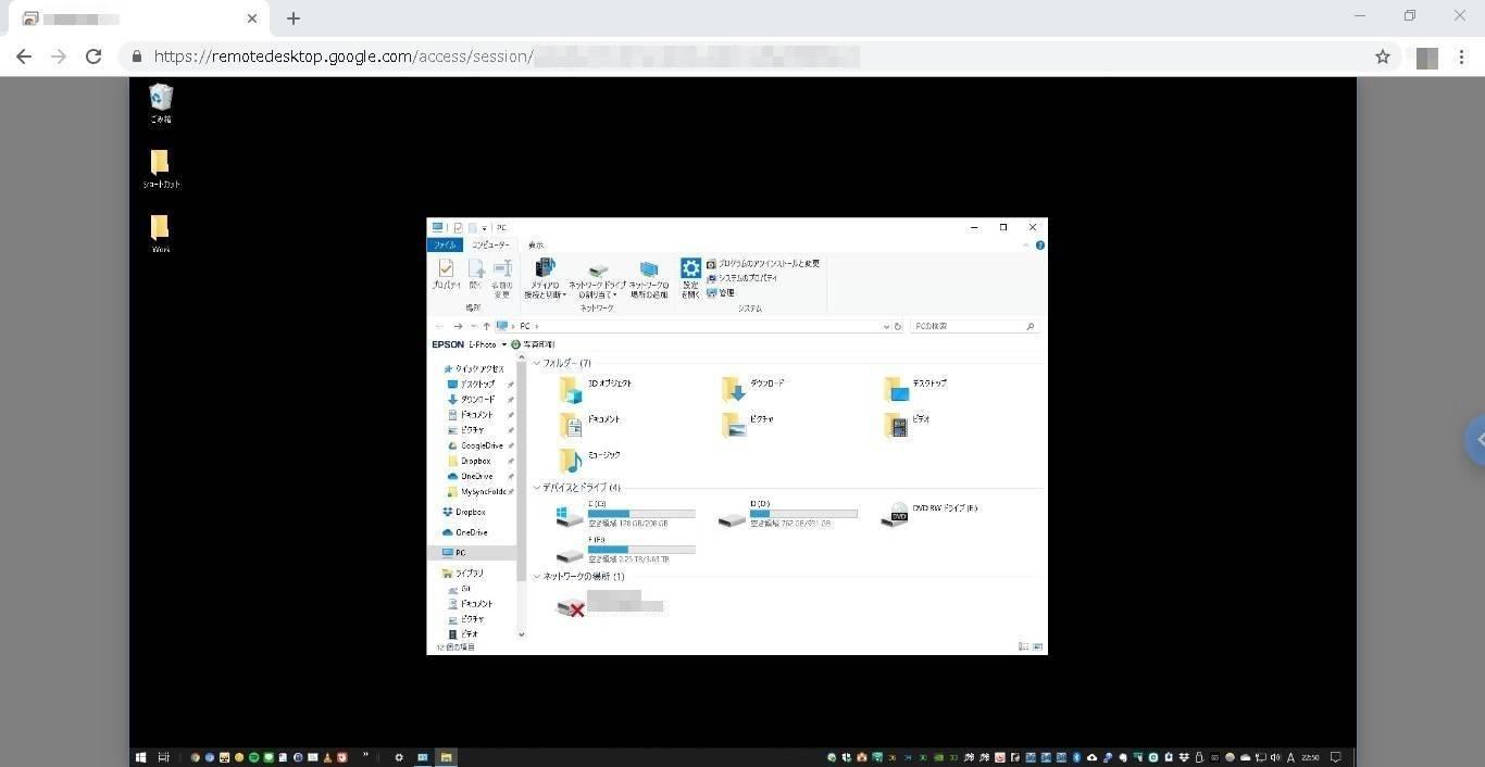 デスクトップ グーグル クローム リモート