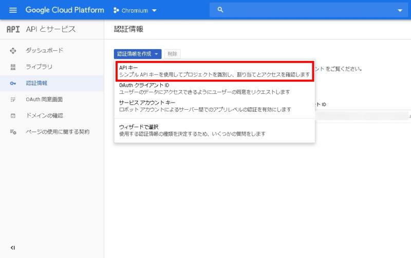 Chromium Google APIキー設定
