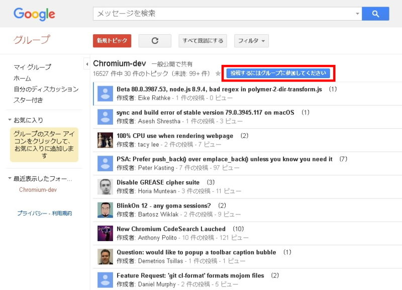 Chromium Googleグループ
