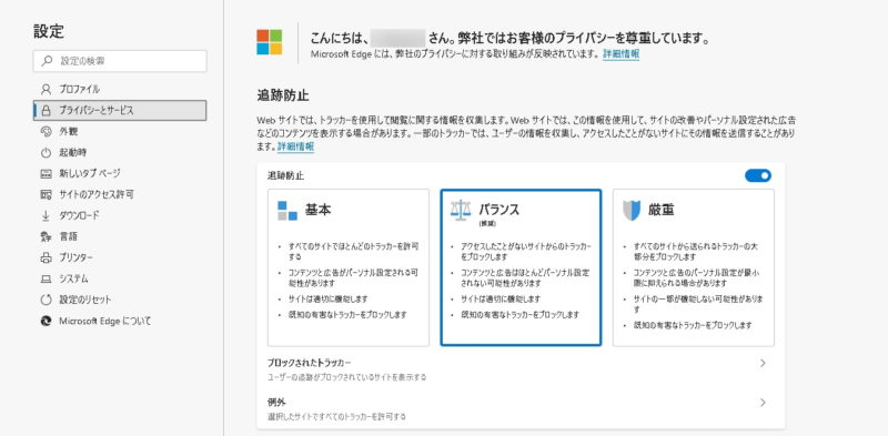 Chromium版 新Microsoft Edge
