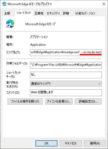 Chromium版 新Microsoft Edge IEモード