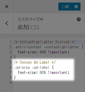 Cocoon 広告ラベル 文字サイズ調整