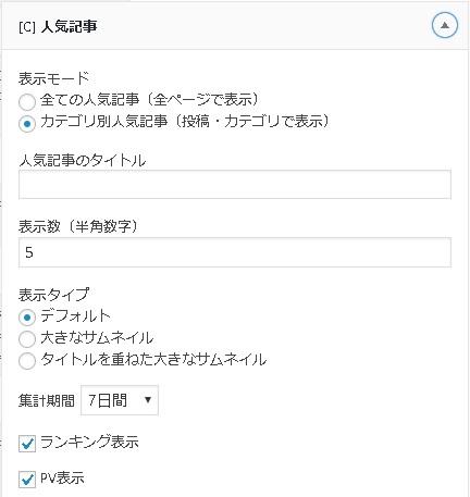 Cocoonカテゴリー別人気記事ランキング