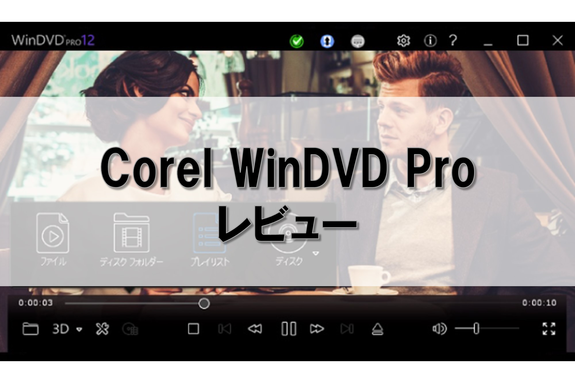 Corel WinDVD Pro レビュー