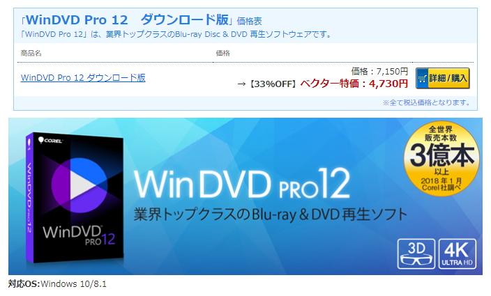 ベクターPCショップで販売中のCorel WinDVD Pro