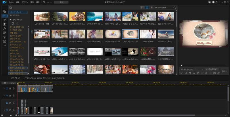 CyberLink PowerDirectorのビデオテンプレート機能