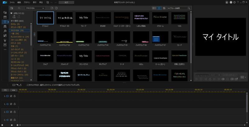 CyberLink PowerDirectorのモーションタイトル機能