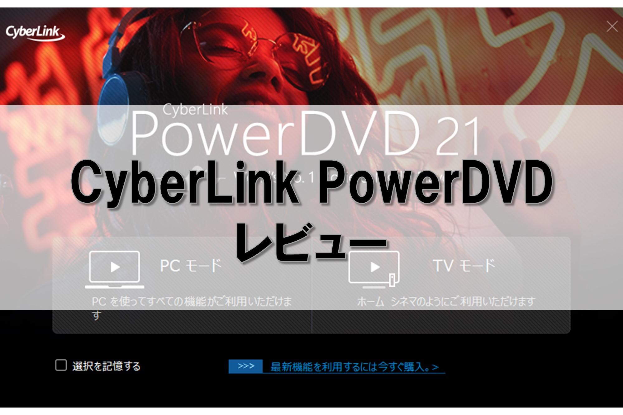 CyberLink PowerDVD レビュー