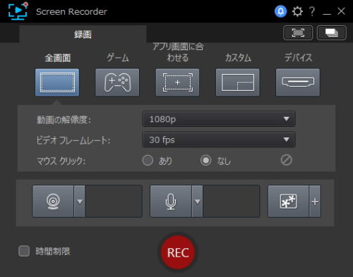 CyberLink Screen Recorderのインターフェース