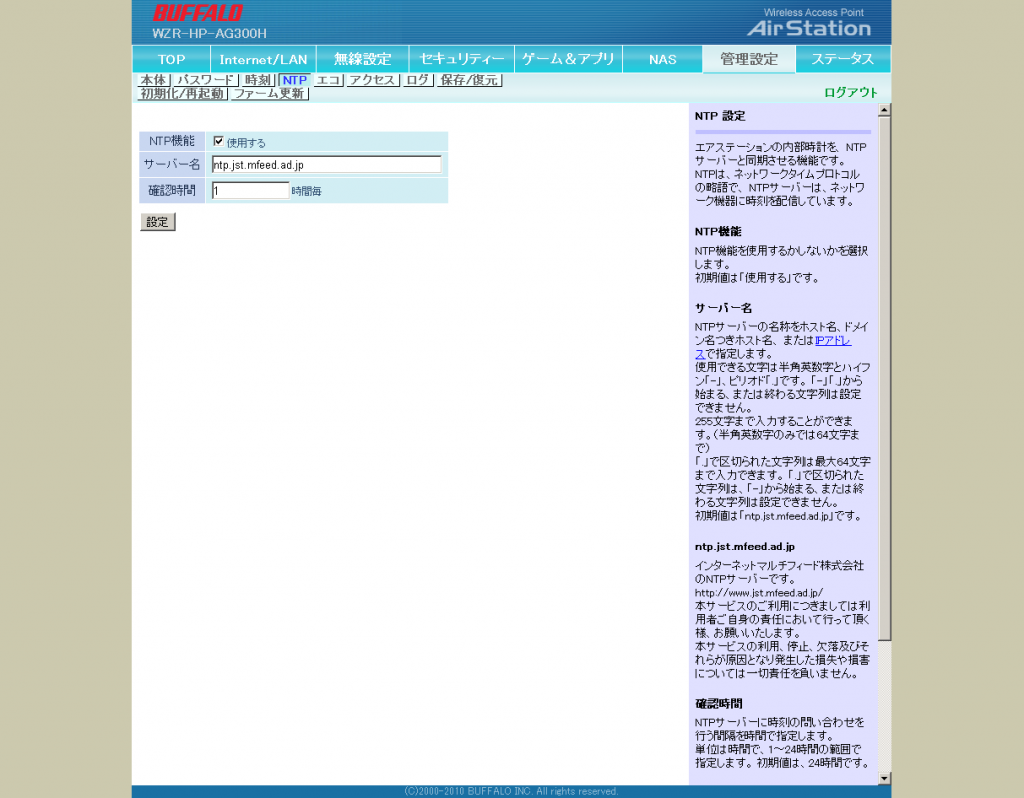 AirStation画面