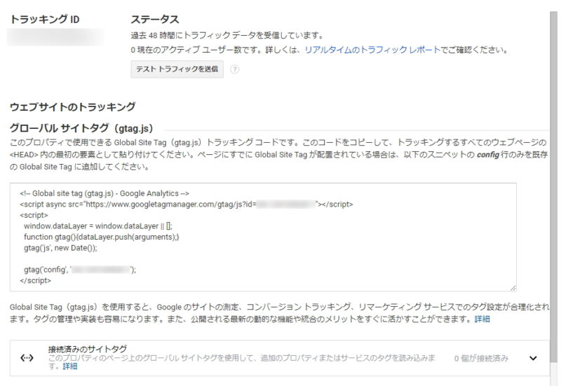 DokuWiki Googleアナリティクス
