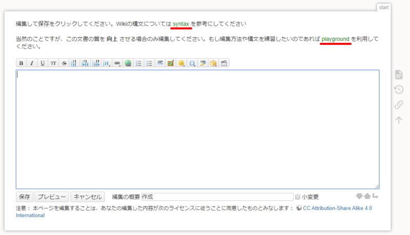 DokuWiki ページ作成