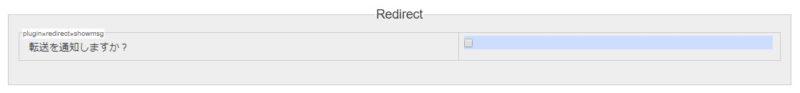 DokuWiki Redirectプラグイン