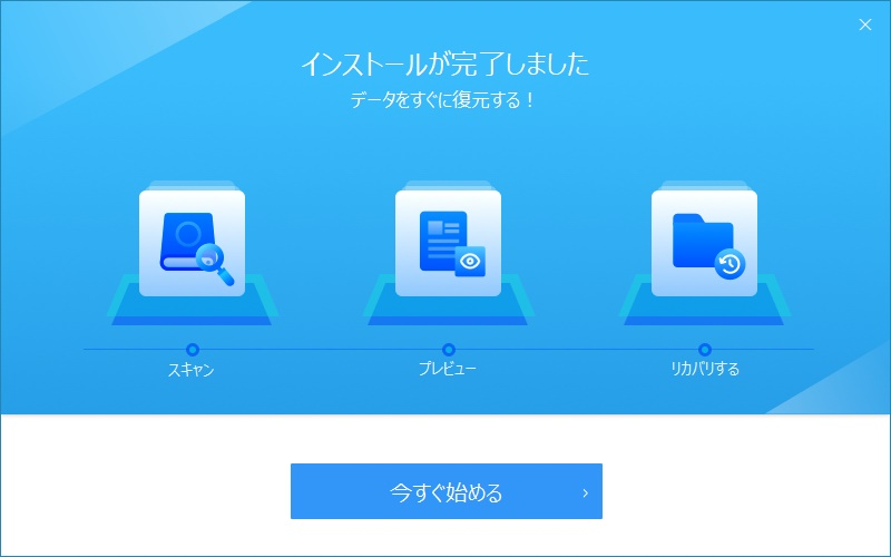 EaseUS Data Recovery Wizard インストール