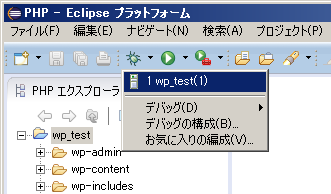 Eclipse インストール