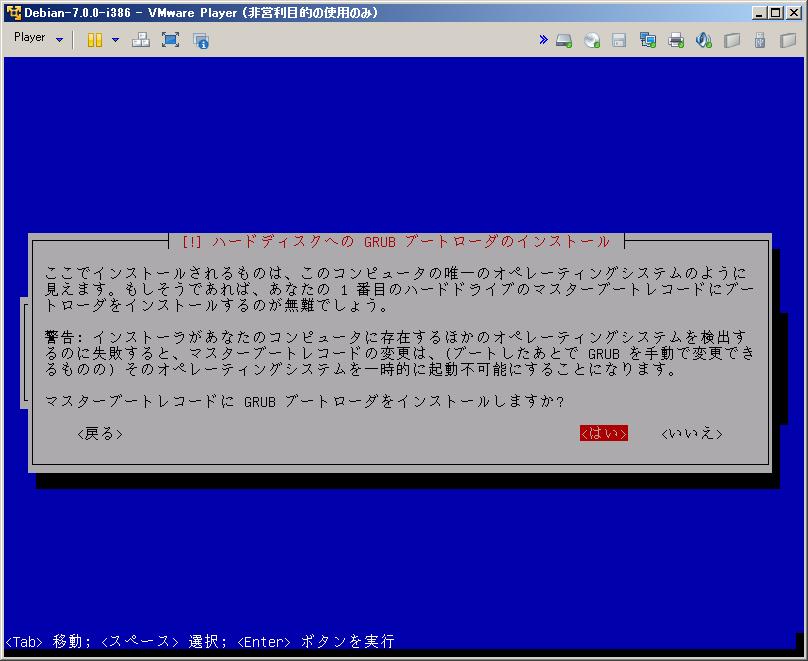 Debianインストール画面3