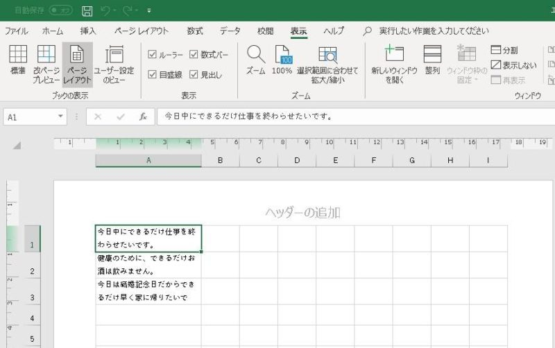 Excel 文字切れ