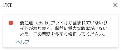 Googleアドセンス ads.txt