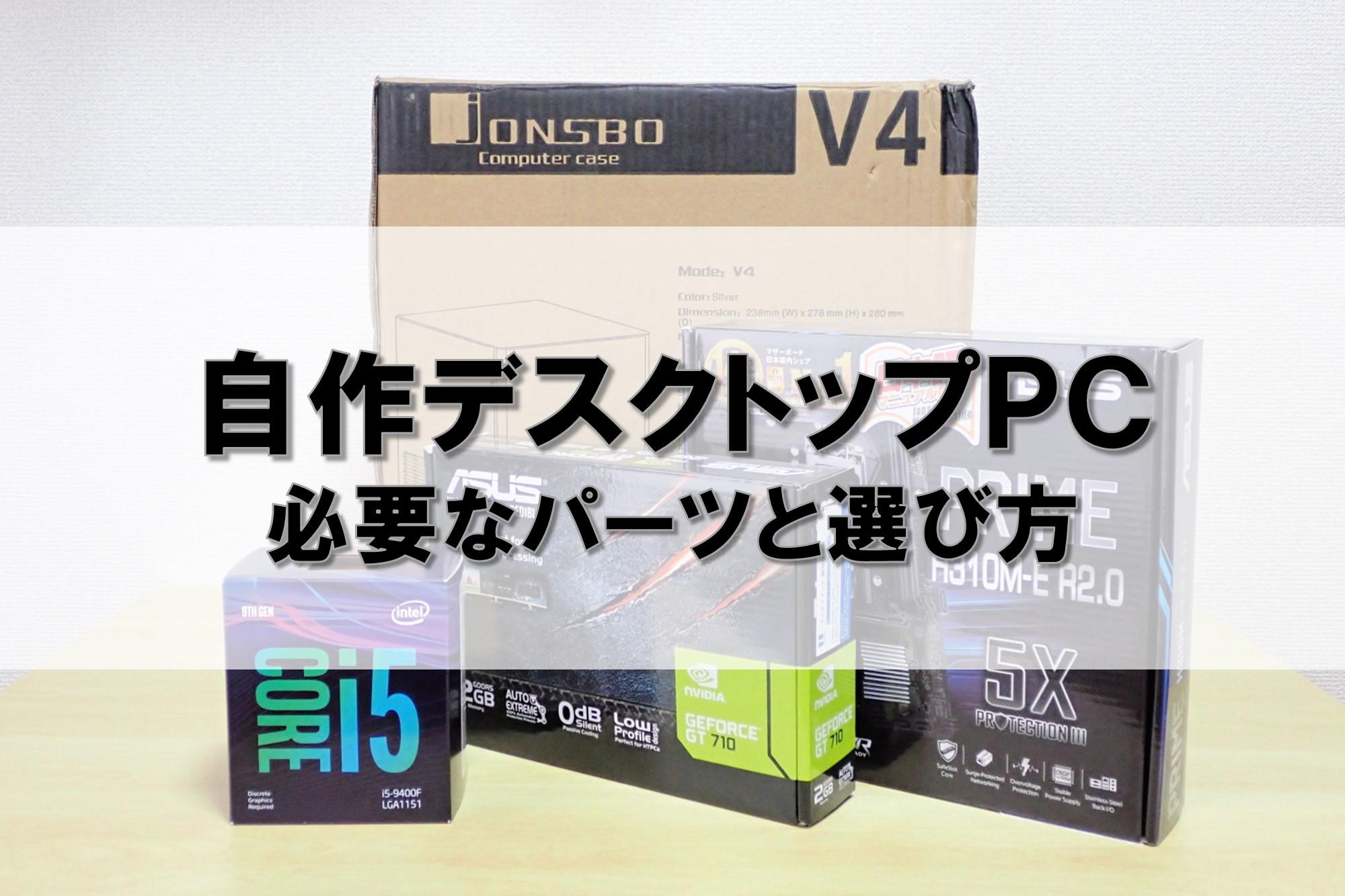 コンパクト・コスパ重視の自作デスクトップPC 購入パーツまとめ