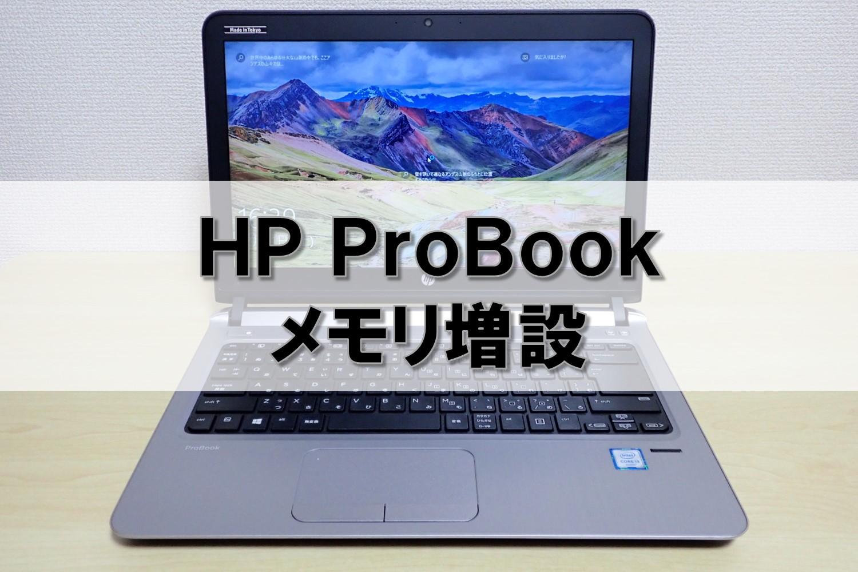 HP ProBook メモリ増設手順