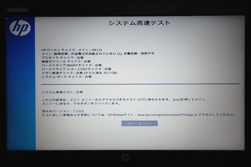 HP ProBook UEFI/BIOS