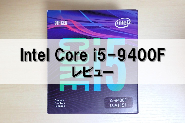 Intel Core i5-9400Fのレビュー