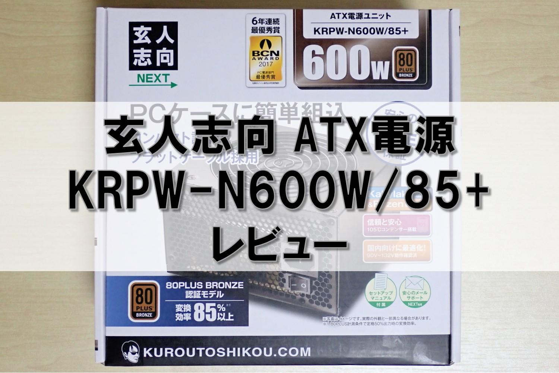玄人志向 ATX電源ユニット KRPW-N600W/85+ レビュー