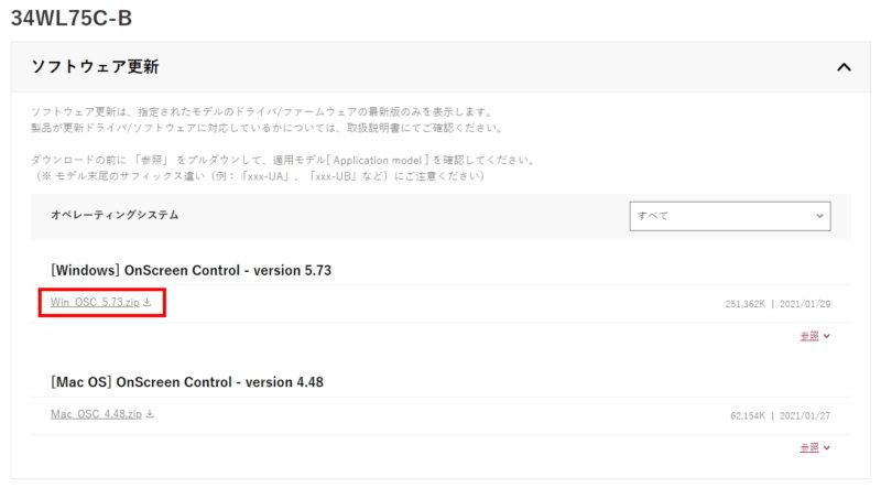 LG OnScreen Controlのダウンロード