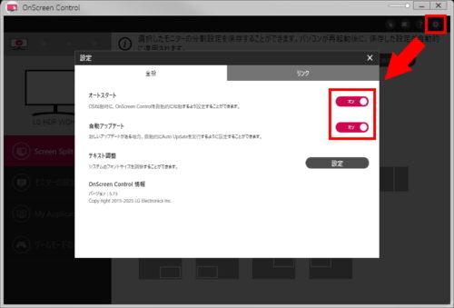 LG OnScreen Controlのオートスタート・自動アップデート設定