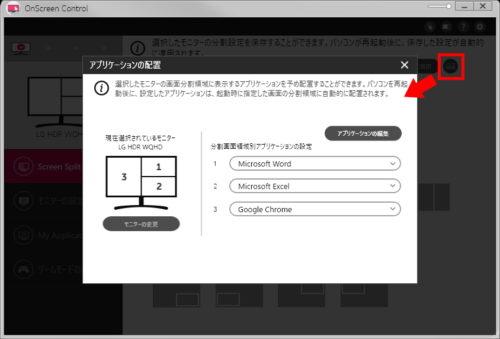 LG OnScreen Controlの画面分割設定