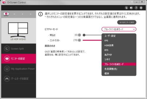 LG OnScreen Controlのピクチャーモード設定