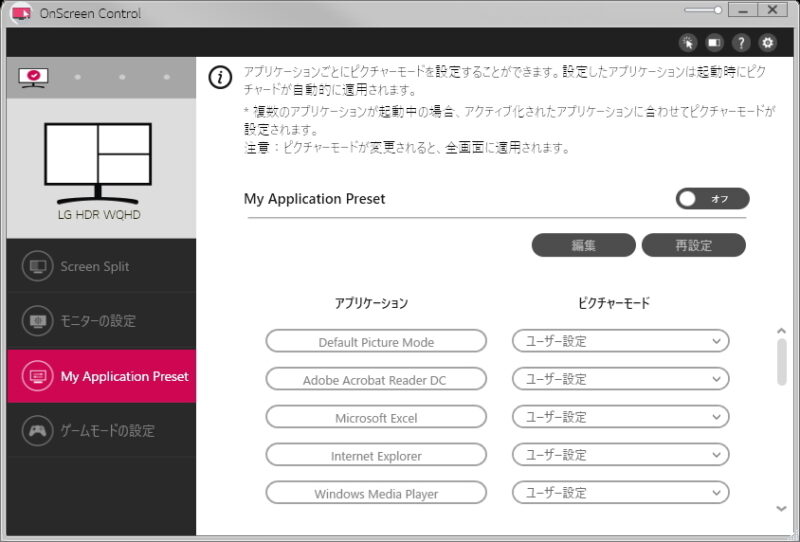LG OnScreen Controlのアプリケーションごとのピクチャーモード設定